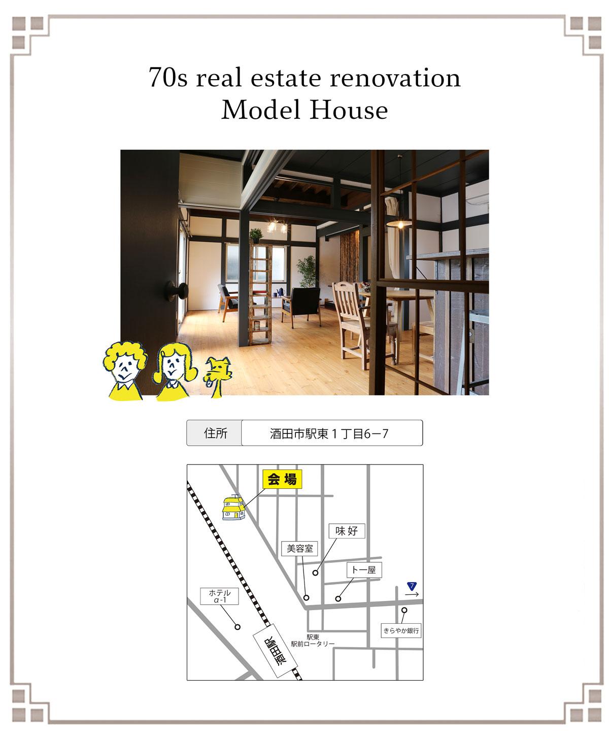 70年代不動産酒田駅東モデルハウス地図