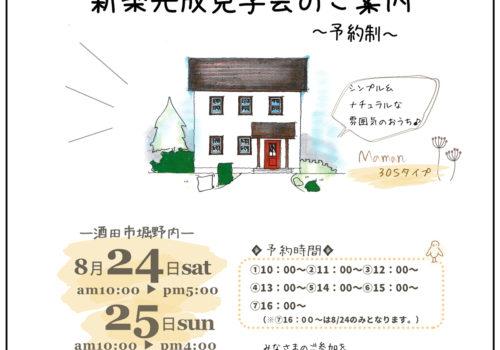 Mamanの家の新築完成見学会を開催します。間取りは30sのカスタマイズプラン。【酒田鶴岡で新築、デザイン住宅、リノベーションの工務店 ナチュラル工房伊藤住宅】