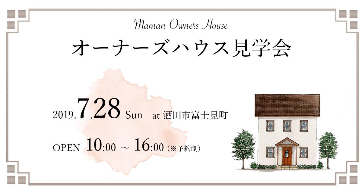mamanの家オーナーズハウス見学会。酒田鶴岡で新築、デザイン住宅、リノベーションの工務店ナチュラル工房。