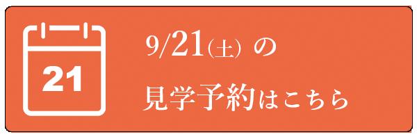 9月21日の予約はこちら。