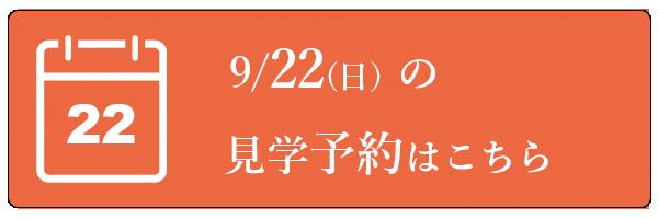 9月22日の予約はこちら。