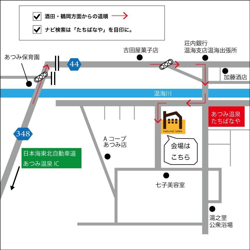 【Natural style 新築完成見学会】マップ