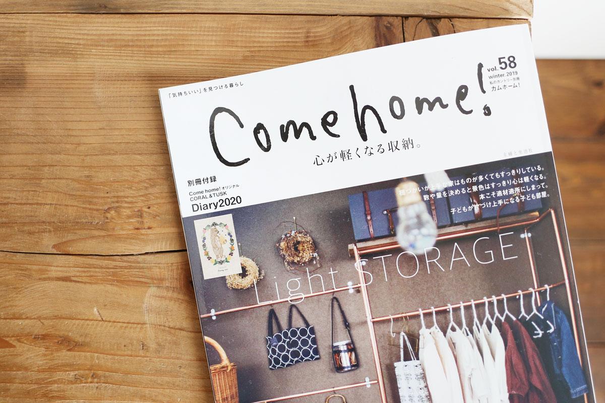 「Comehome!」最新刊(vol.58/心が軽くなる収納)にナチュラル工房が手掛けたMamanが掲載されました。【酒田鶴岡で新築、デザイン住宅、リノベーションの工務店 ナチュラル工房伊藤住宅】