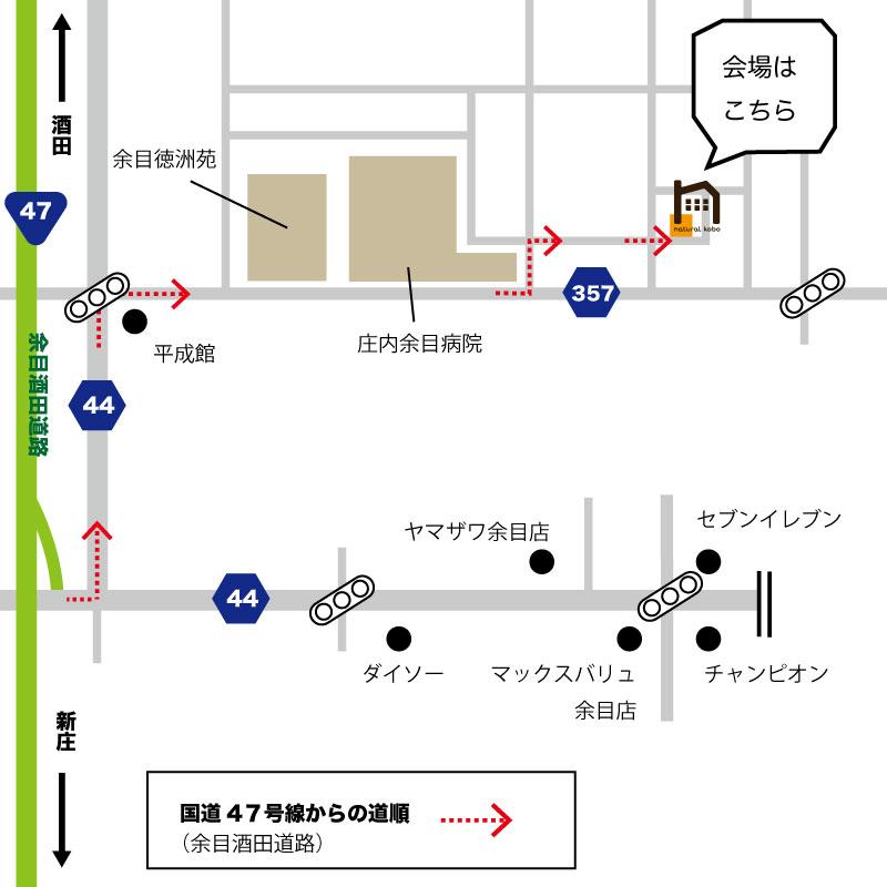 庄内町余目のリノベーション完成見学予約。現地案内図。【酒田鶴岡で新築、デザイン住宅、リノベーションの工務店 ナチュラル工房】