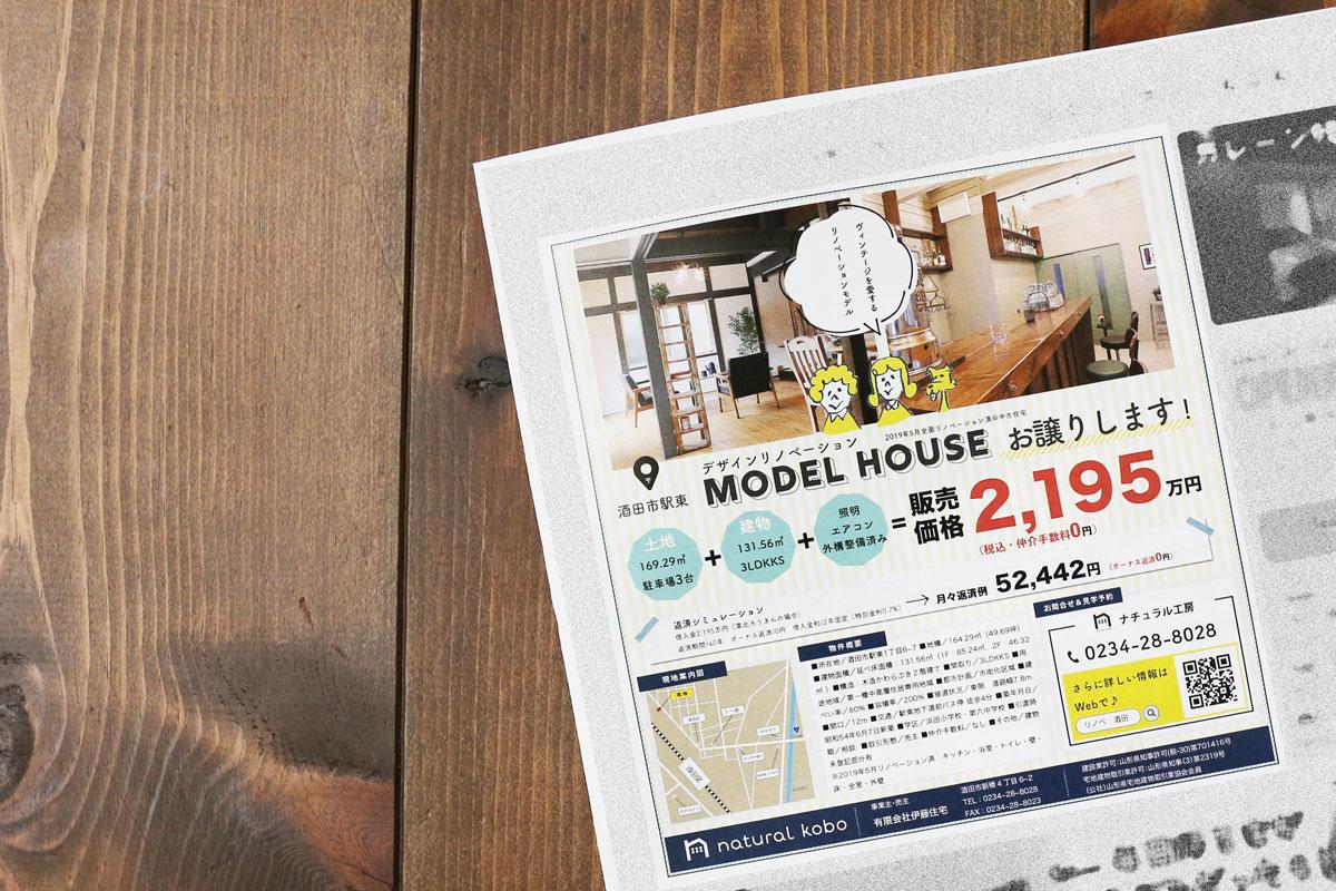 酒田市駅東のリノベーションモデルハウスを販売します。【酒田鶴岡で新築・デザイン住宅・リノベーションを手がける工務店 ナチュラル工房】