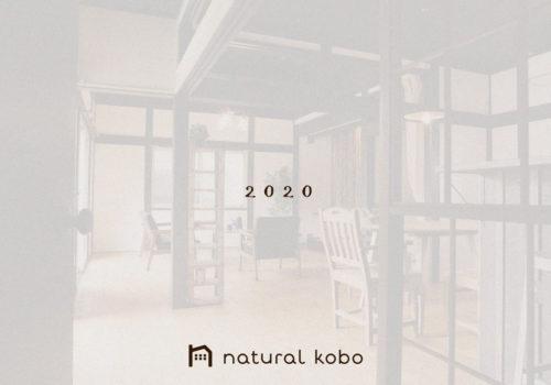 2020年もナチュラル工房をよろしくお願いいたします。【酒田鶴岡で新築、デザイン住宅、リノベーションの工務店 ナチュラル工房伊藤住宅】