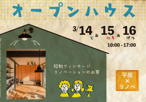 酒田市の中古平屋建てをリノベーションしたお家の見学会開催!