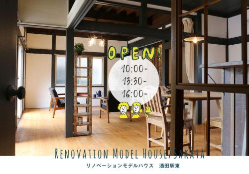 酒田駅東のリノベーションモデルハウス見学予約受付中!