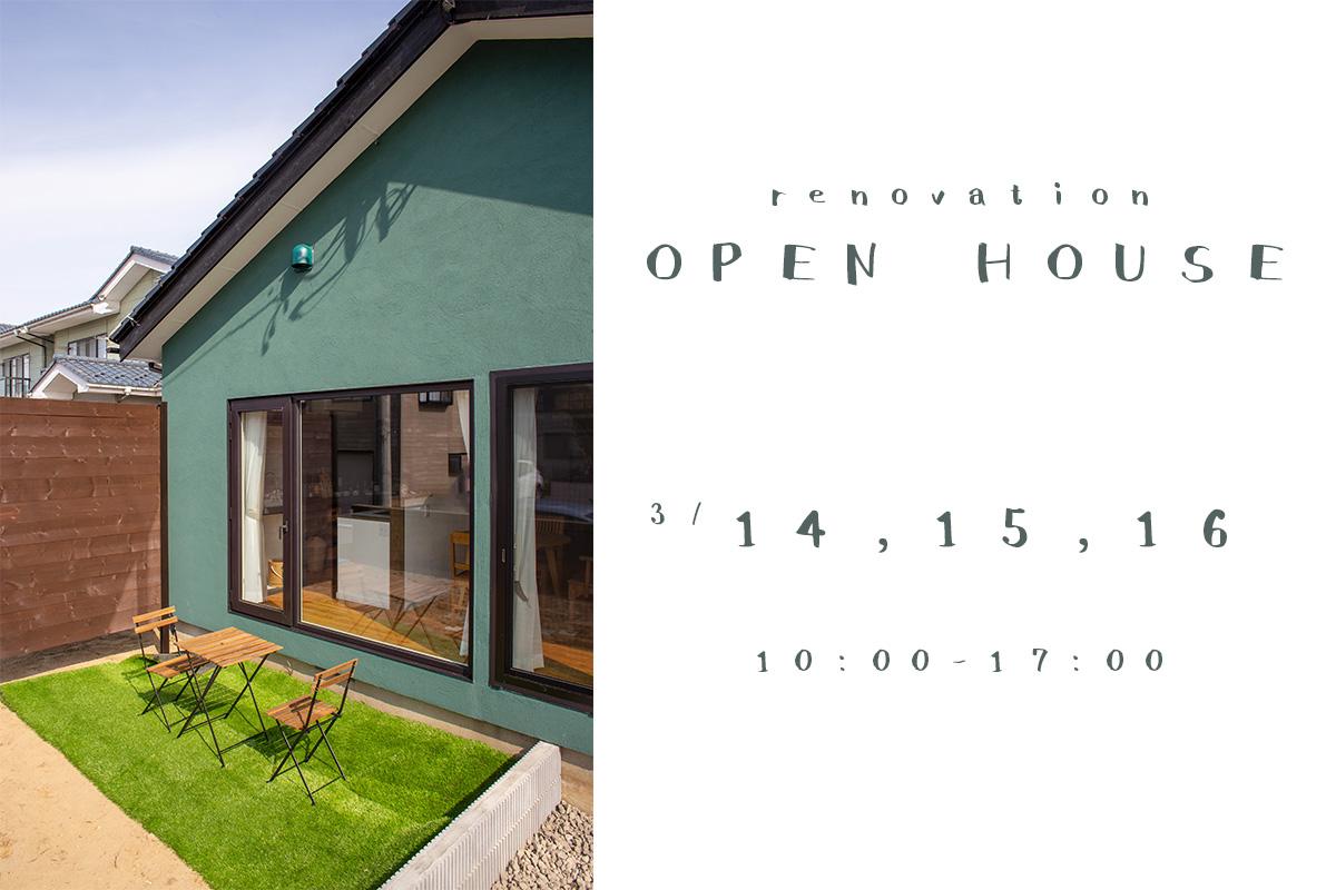 酒田市にてリノベーション住宅の完成見学会を開催