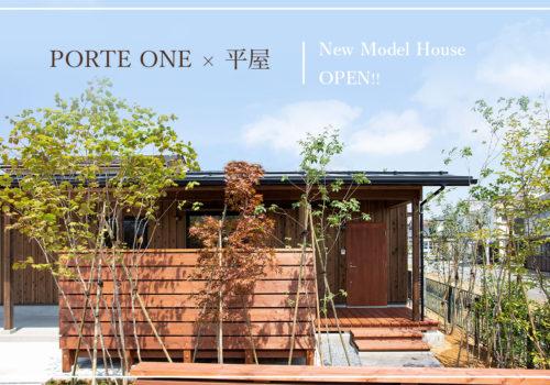 平屋スタイルの新しいモデルハウス完成見学会開催