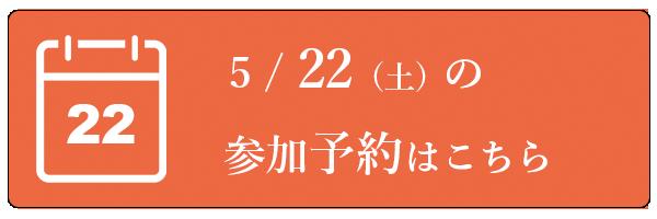 5月22日の見学予約はこちら