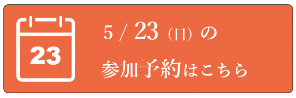 5月23日の見学予約はこちら