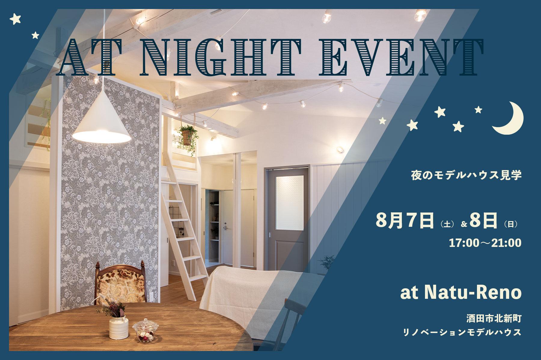 リノベーションモデルハウスの夜の見学イベント